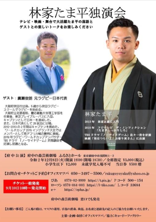 【イベント告知】12/8(火) 林家たま平さん独演会にゲスト出演!