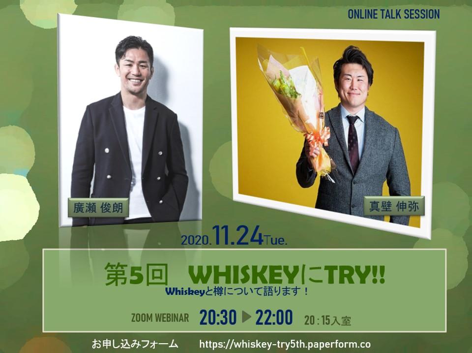 【オンライントークセッション告知】11/24(火)第5回ウィスキーにトライ!!