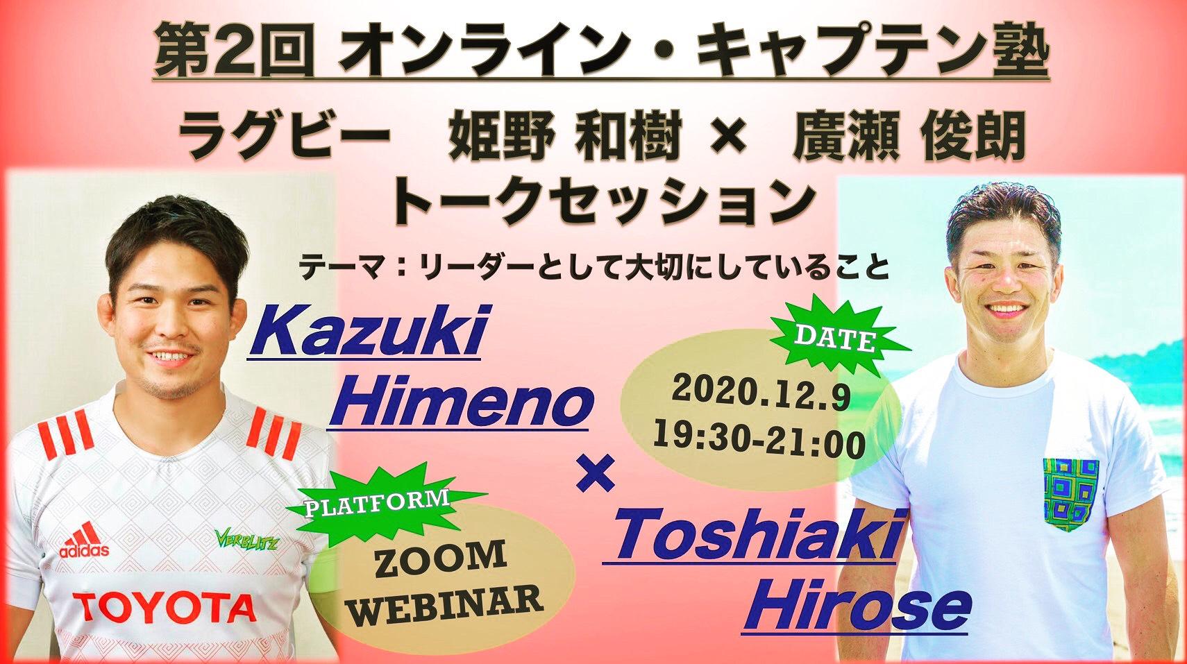 【イベント告知】12/9(水)姫野和樹さんとのオンライントークセッション(キャプテン塾 )