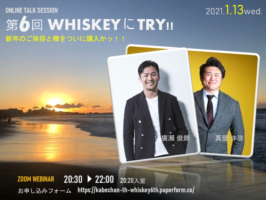 【オンライントークセッション告知】1/13(水)第6回ウィスキーにトライ!!