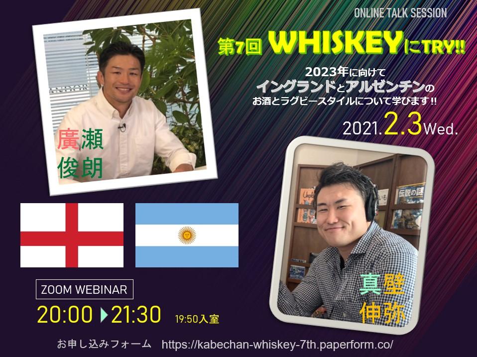 【オンライントークセッション告知】2/3(水)第7回ウィスキーにトライ!!