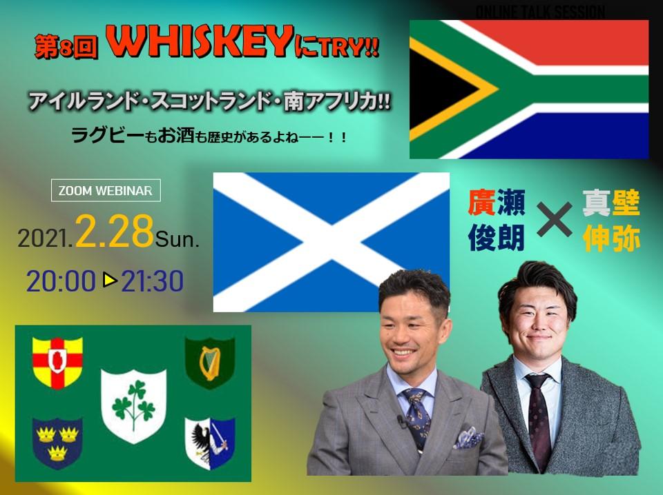 【オンライントークセッション告知】2/28(日)第8回ウィスキーにトライ!!