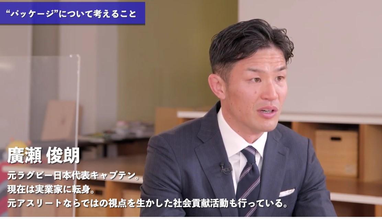 【TEAM FAIR PLAY】DNP特別対談:パッケージができること(DNP YouTube公式チャンネル)