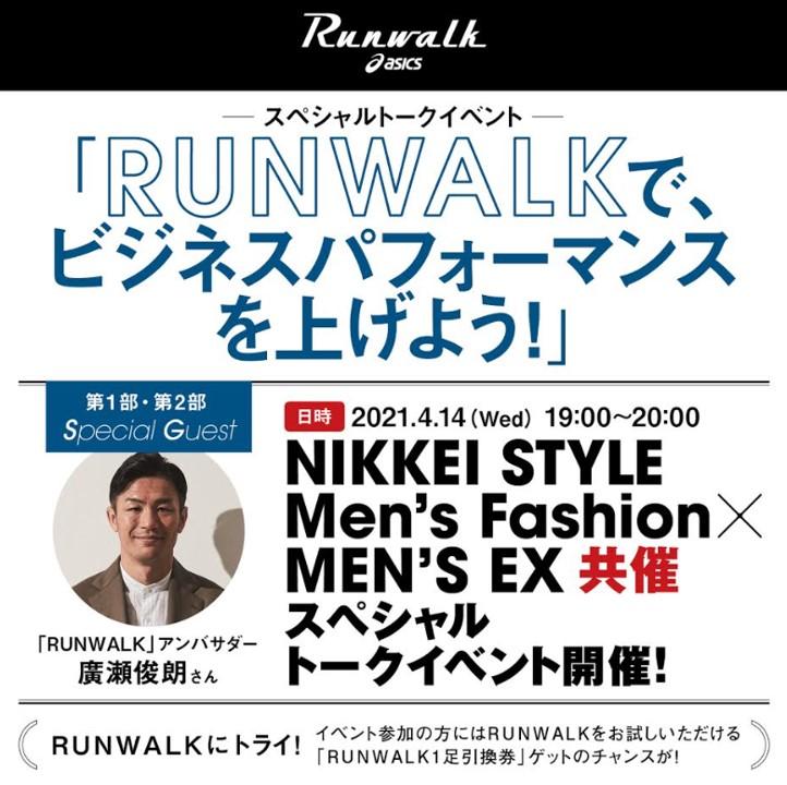 【お知らせ】4月14日(水) ASICS RUNWALKイベント|MEN'S EX×NIKKEI STYLE Men's Fashion共同開催