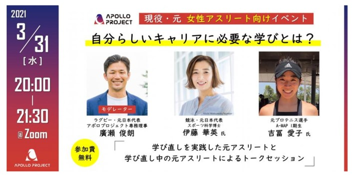 【お知らせ】アポロプロジェクト『自分らしいキャリアに必要な学びとは?』- 現役・元女性アスリート向けトークセッション -3/31(水)