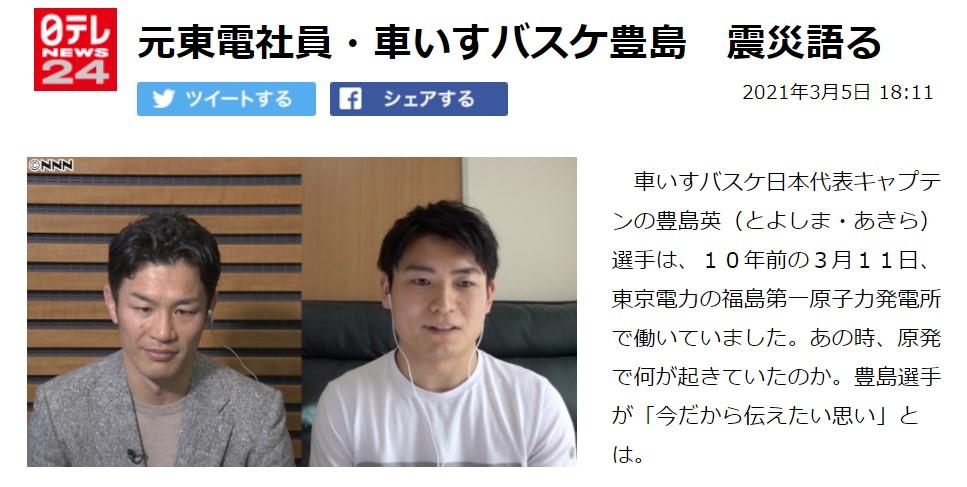 【お知らせ】日テレNEWS24|news zero震災企画インタビュー 車いすバスケ豊島選手