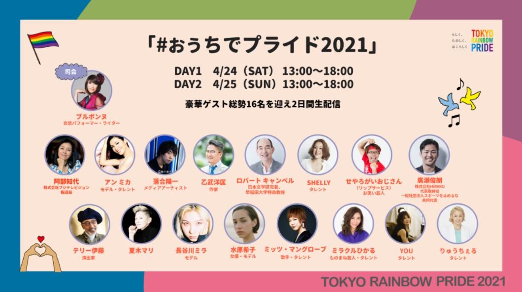 【お知らせ】東京レインボープライド「#おうちでプライド2021」24日(土)オンライントークライブ出演
