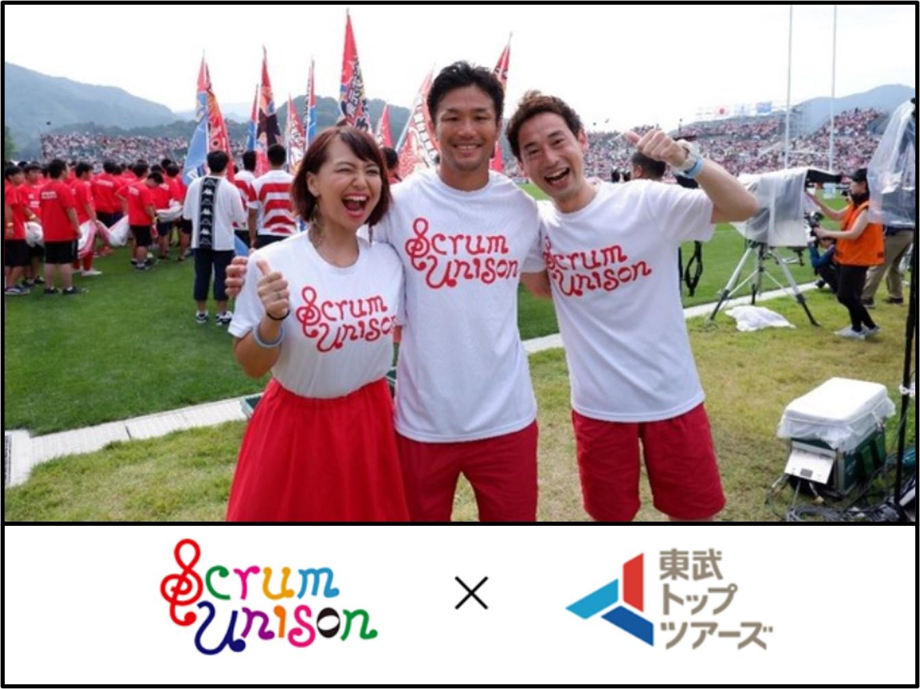『東武トップツアーズ×Scrum Unison(スクラム・ユニゾン)』オフィシャルサポーターに決定!