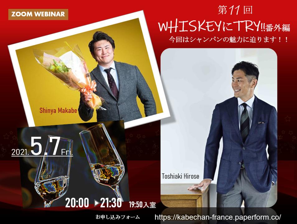 【オンライントークセッション告知】5/7(金)WHISKYにTRY!!<番外編>