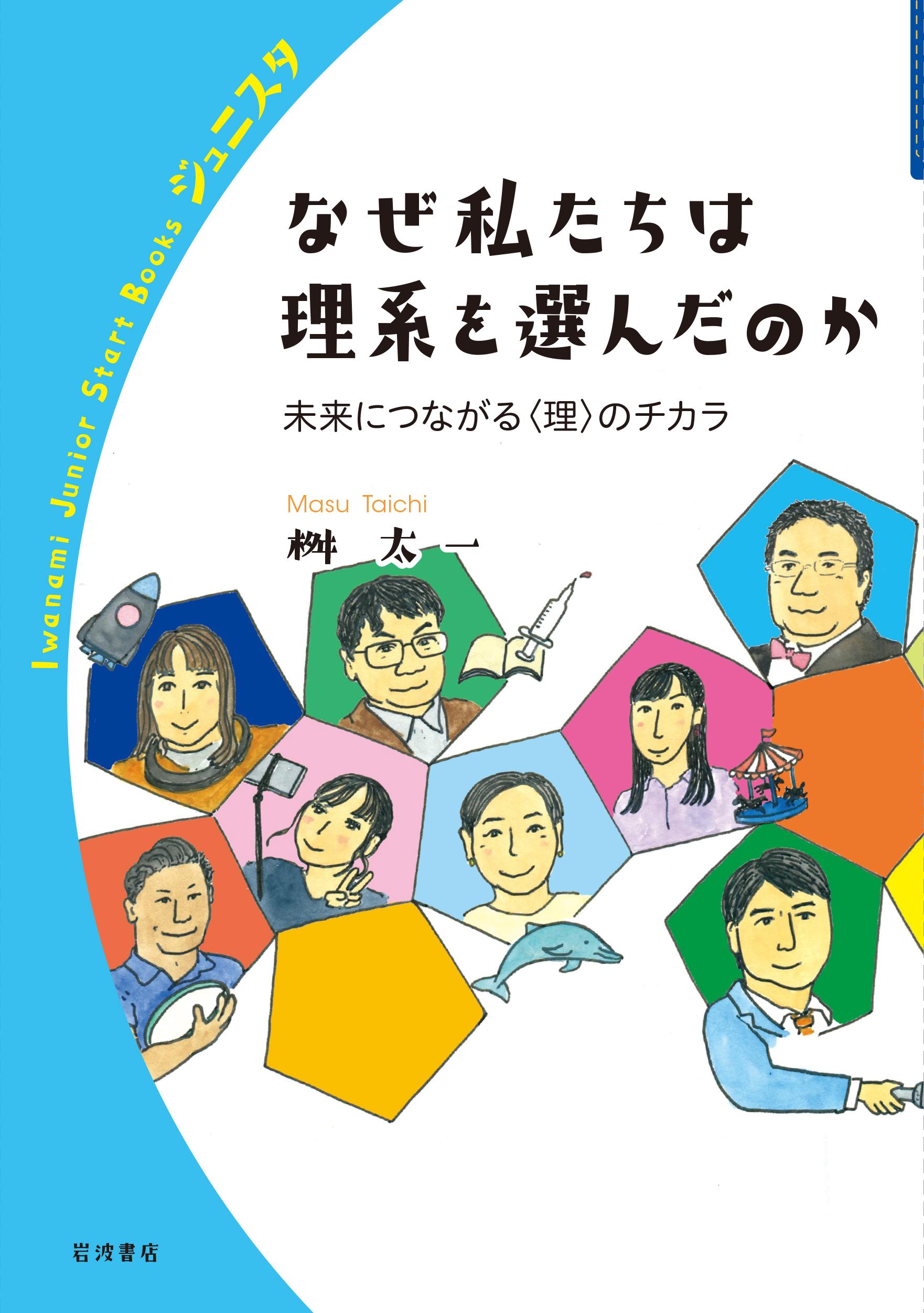 【5/28(金)発売】桝 太一著「なぜ私たちは理系を選んだのか」(岩波ジュニスタ)