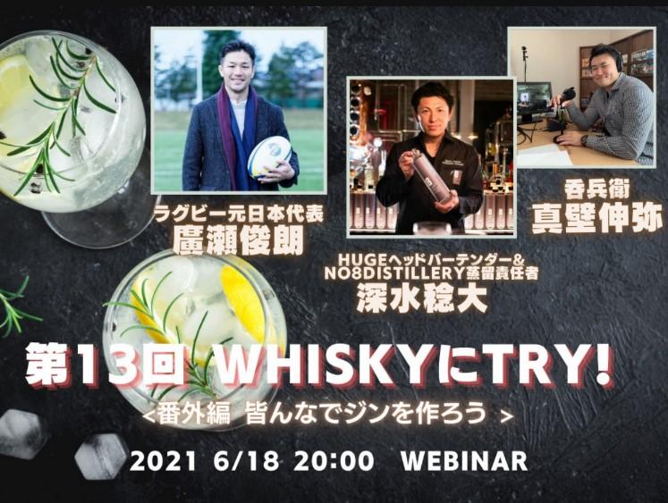 【オンライントークセッション】6/18(金)WHISKYにTRY!!<番外編>