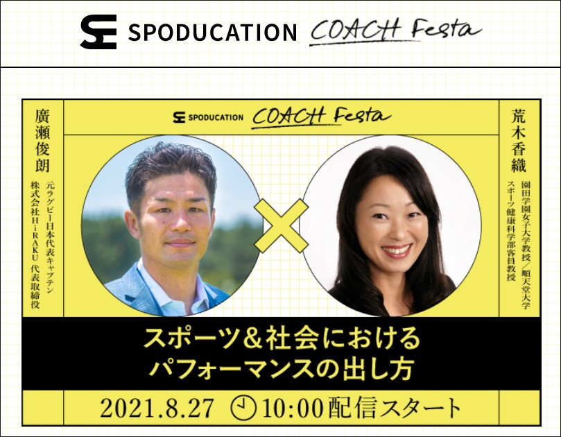 【登壇のお知らせ】8/27(金)10:00~配信!COACH Festa(コーチフェスタ)| SPODUCATION