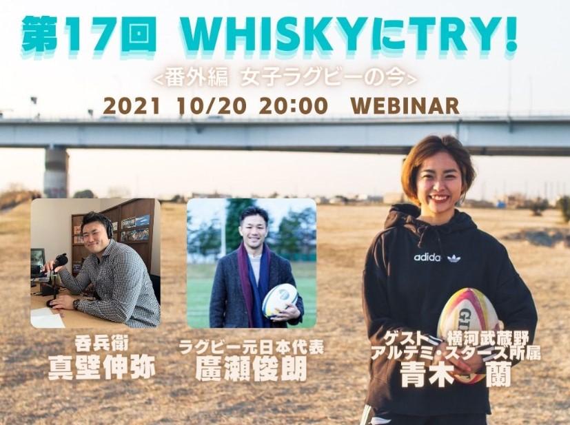 【オンライントークセッション】10/20(水)WHISKYにTRY!!<番外編>
